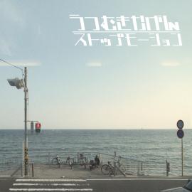 ファーストシングル「うつむきかげん」 - geniway